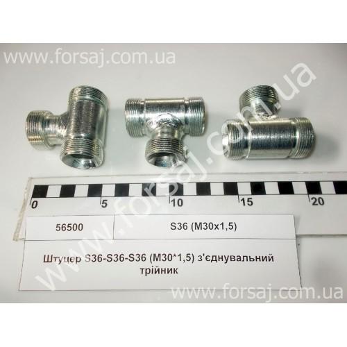 Штуцер S36-S36-S36 (М30х1.5)  тройник