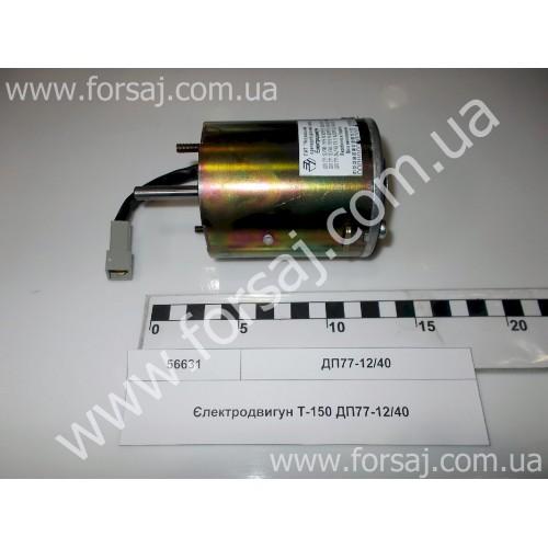 Электродвигатель Т-150