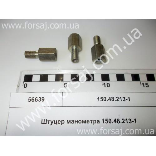 Штуцер манометра 150.48.213-1