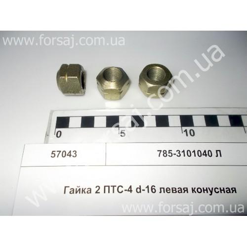 Гайка  2ПТС4 (М 16х1.5 ) левая конусная. гр.S24