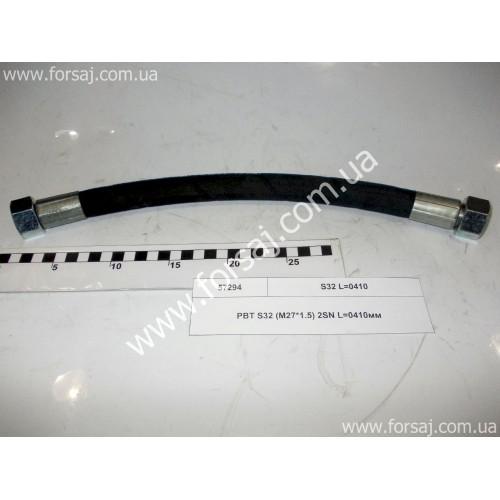 РВД S32 (M27*1.5) 2SN L=0410мм