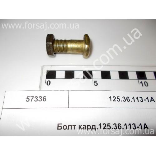 Болт кард.125.36.113-1А с гайкой ЛКМЗ