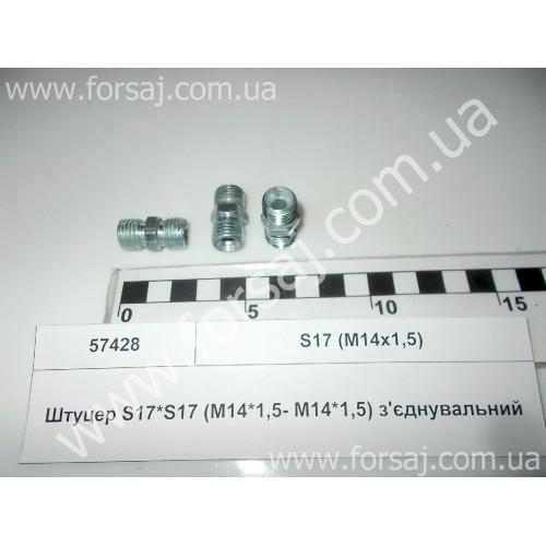 Штуцер S17 (М14х1.5) соединительный