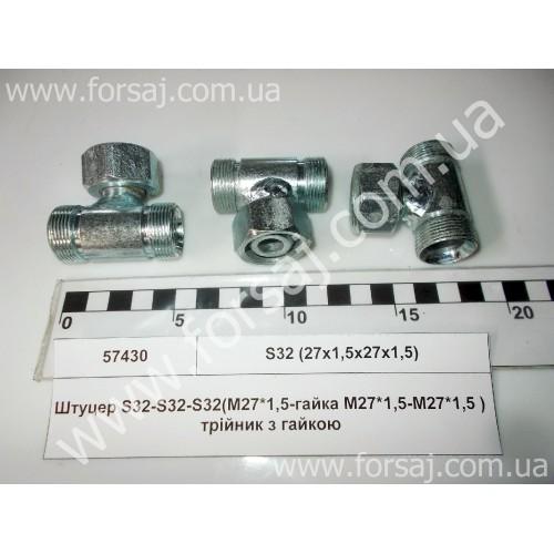 Штуцер S32 (27х1.5-гайка 27х27х1.5) тройник с гайк