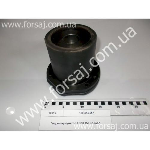 Гидроаккумулятор Т-150 150.37.044-1
