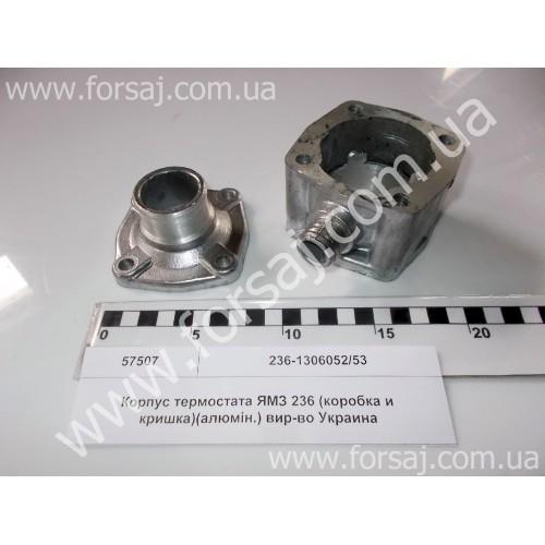Корпус термостата ЯМЗ 236 (пр-во Украина)