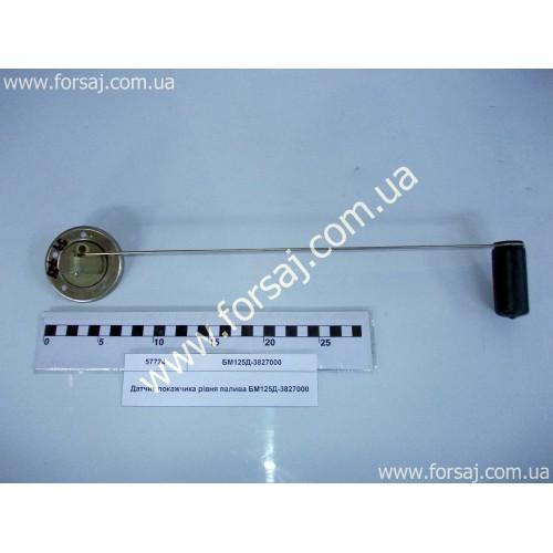 Датчик топлива БМ125Д-3827000