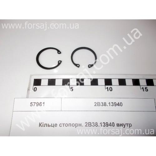 Кольцо стопорн. 2В38.13940 внутр (Китай)