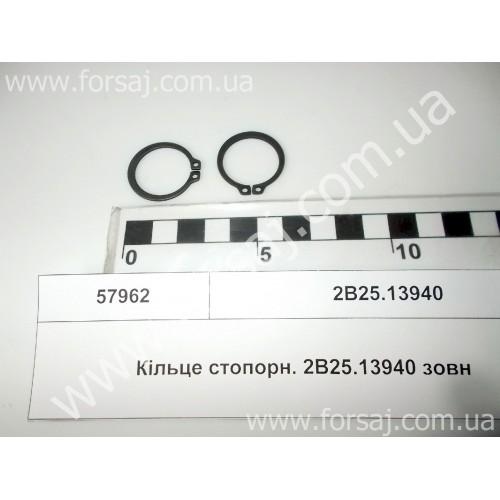 Кольцо стопорн. 2В25.13940 наруж (Китай)