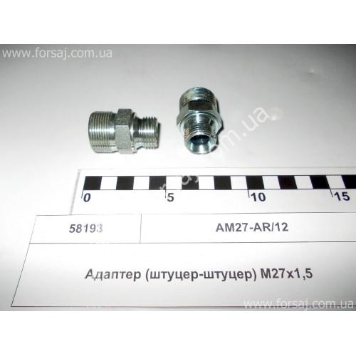 Адаптер (штуцер-штуцер) М27х1.5
