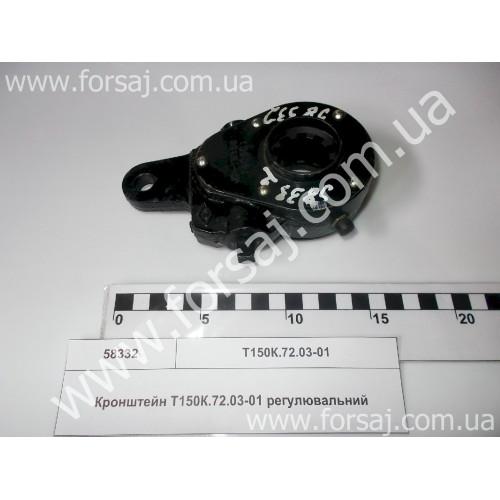 Кронштейн Т150К.72.03-01 регулируемый
