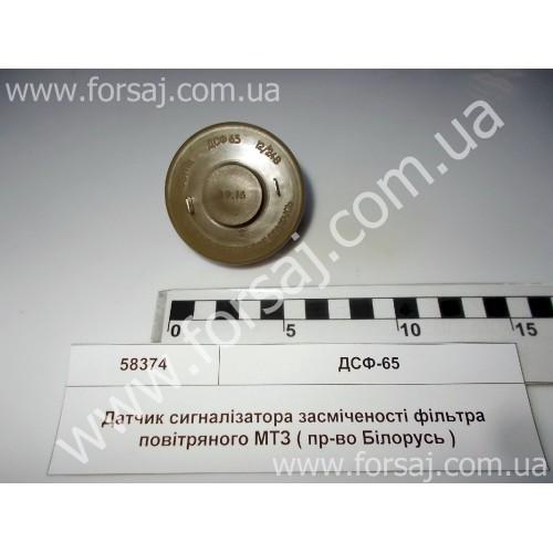 Датчик сигнализатора засоренности фильт. возд. МТЗ
