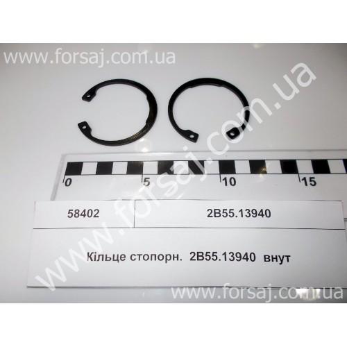 Кольцо стопорн. 2В55.13940 внутр Китай)