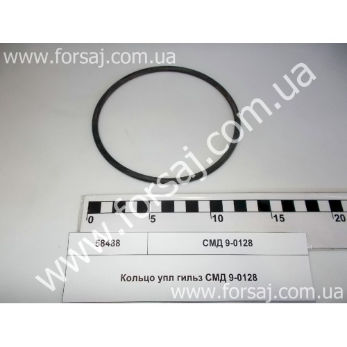 Кольцо упл.гильз (6 п/к-т) СМД 60
