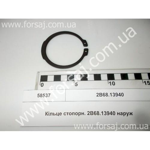 Кольцо стопорн. 2В68.13940 наруж (Китай)