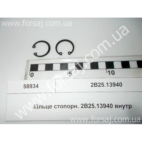 Кольцо стопорн. 2В25.13940 внутр (Китай)