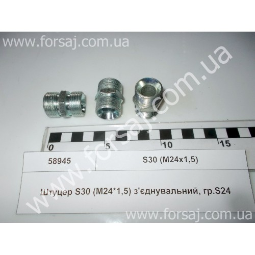 Штуцер S30 (М24х1.5) соединит.гр.S24