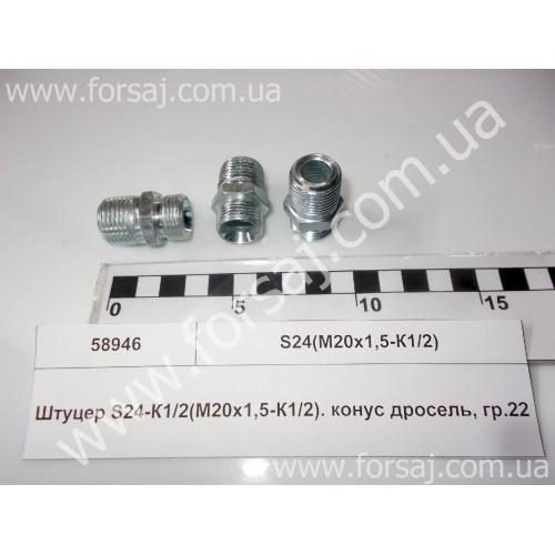 Штуцер S24-К1/2(М20х1.5-К1/2) конический. дросель