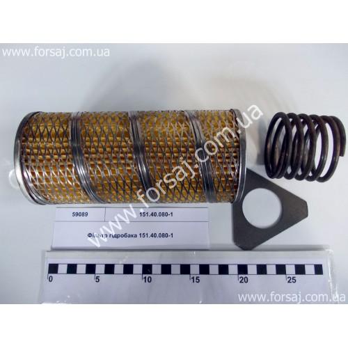 Фильтр гидробака 151.40.080-1 (Н.О.) без корпуса