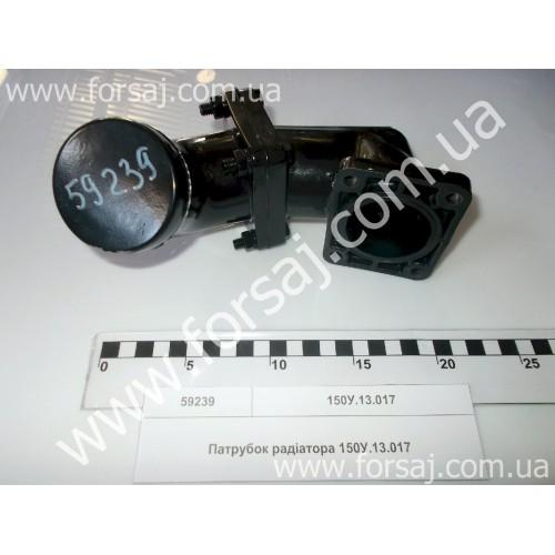 Патрубок радиатора 150У.13.017 пластмасс.