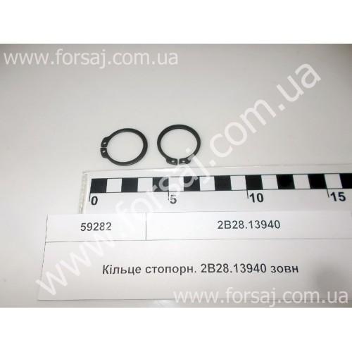 Кольцо стопорн. 2В28.13940 наруж (Китай)