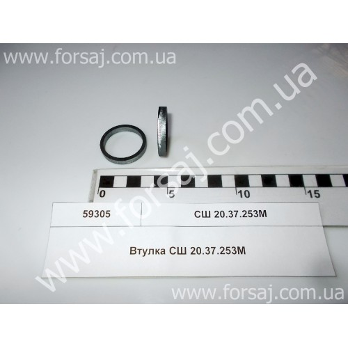 Втулка СШ 20.37.253М