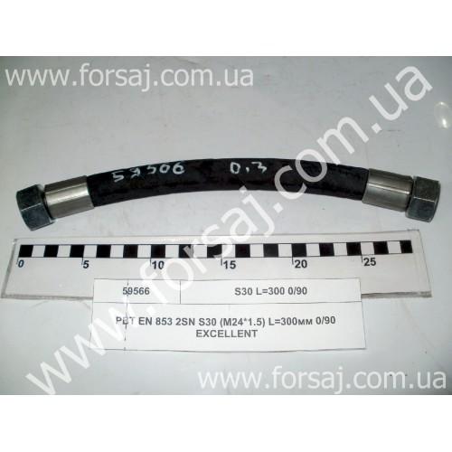 РВД S30 (M24*1.5) 2SN L=300мм 0/90 EXCELLENT