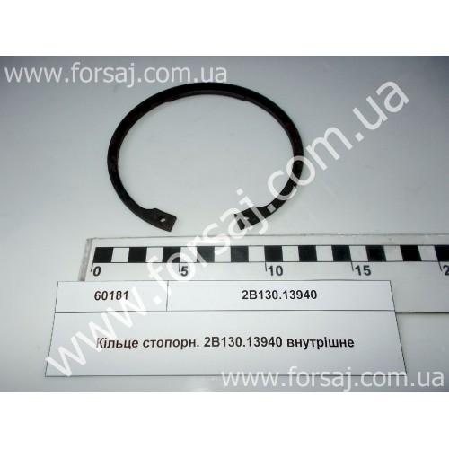 Кольцо стопорн. 2В130.13940 внутр (Польша)