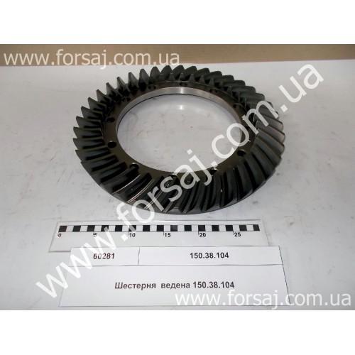 Шестерня Т-150 ведомая (D 14 mm) КИТАЙ