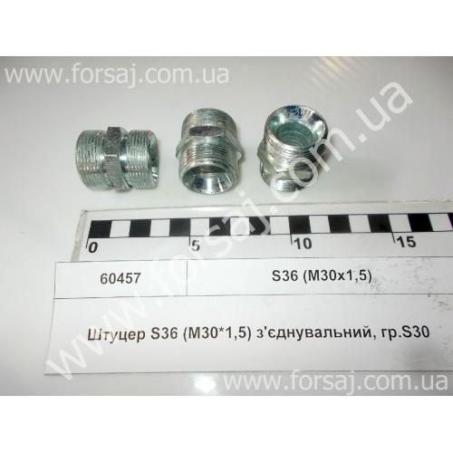 Штуцер S36 (М30х1.5) соединит. гр.S30
