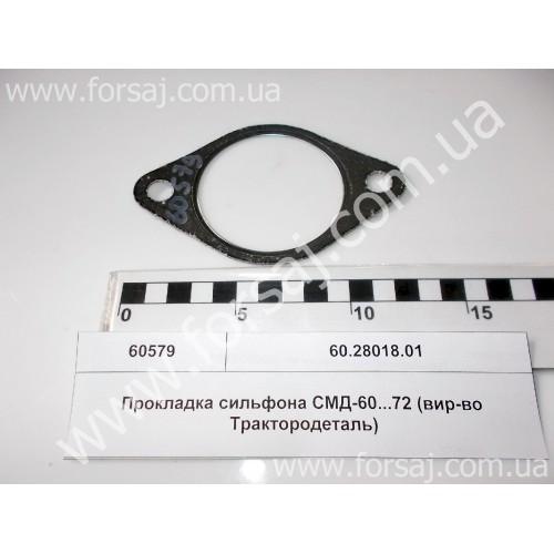 Прокладка сильфона СМД-60...72