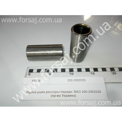 Втулка ушка рессоры передн. МАЗ (пр-во Украина)