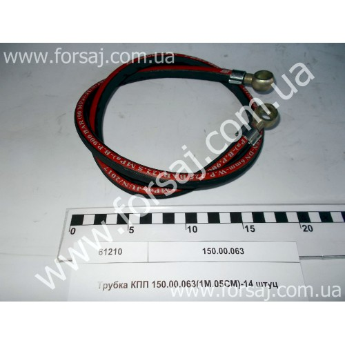 Трубка КПП 150.00.063 (1.05) МБС D14 банджо
