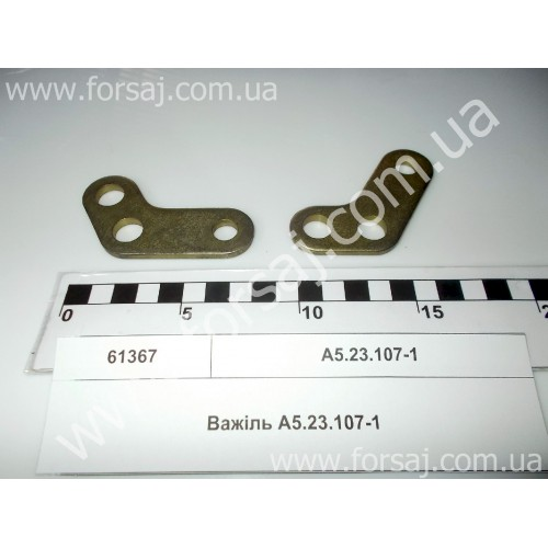 Рычаг тормоза А5.23.107-1 ХТЗ