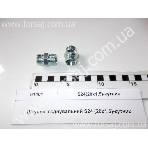 Штуцер S24(20х1.5)соеденительный
