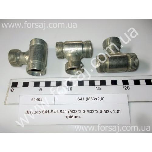 Штуцер S41-S41-S41 (М33х2.0)  тройник