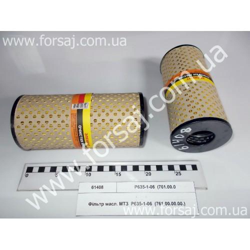 Фильтр масл. МТЗ гидросистемы Р635 Эфатон)