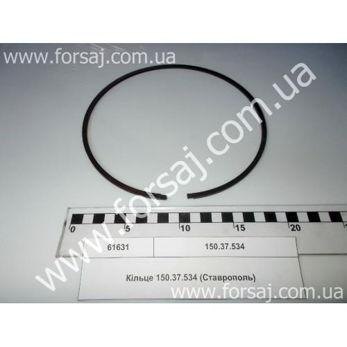 Кольцо уплотн.150.37.534 (Ставрополь)