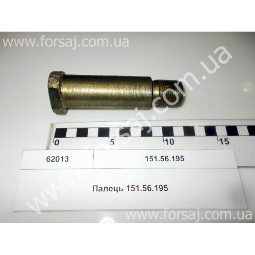 Палец 151.56.195 без гайки Украина