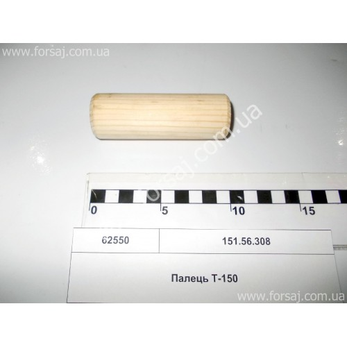Палец Т-150