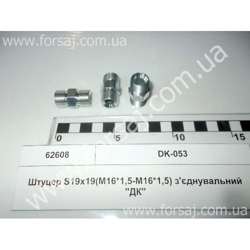 "Штуцер S19х19 (16х1.5х16х1.5) соединительный""ДК"""