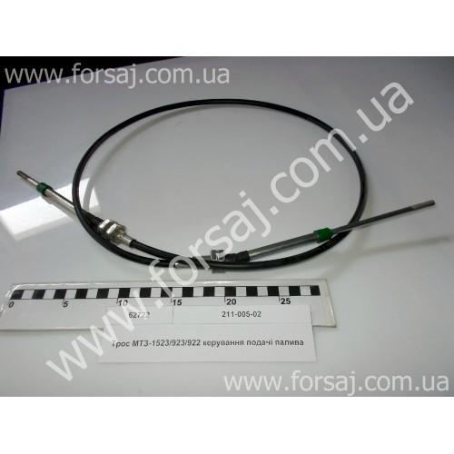 Трос МТЗ-1523/923/922 упр. подачей топлива L=1540