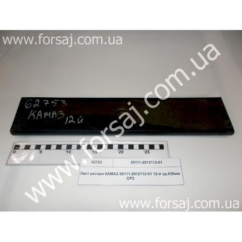 Лист рессоры КАМАЗ 55111-2912112-01 12й зд.430мм