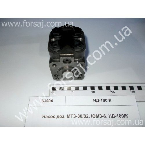 Насос доз. МТЗ-80/82. ЮМЗ-6. НД-100/К