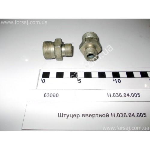 Штуцер ввертной Н.036.04.005 ХТЗ