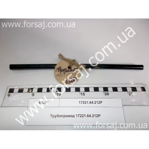 Трубопровод 17221.64.212Р