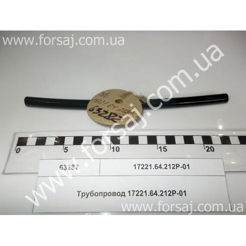 Трубопровод 17221.64.212Р-01