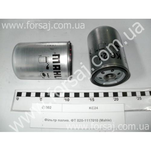Фильтр топливный ФТ 020-1117010 (Mahle)
