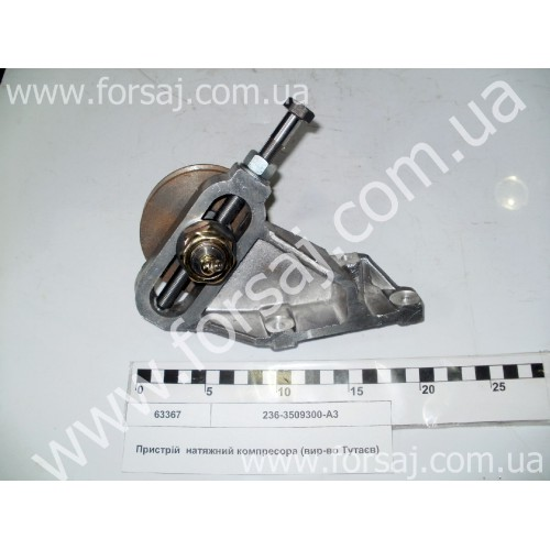 Устройство натяжное компрессора (пр-во Тутаев)