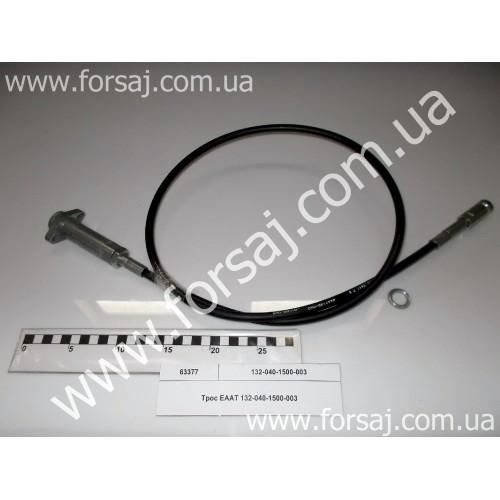 Трос ЕААТ 132-040-01500-025 L 1.5м